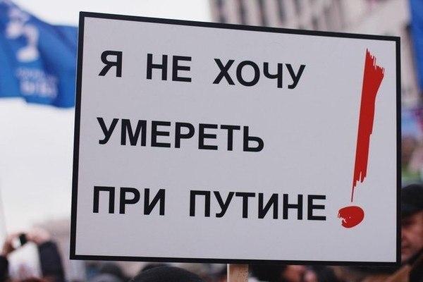 Я не хочу умереть при Путине