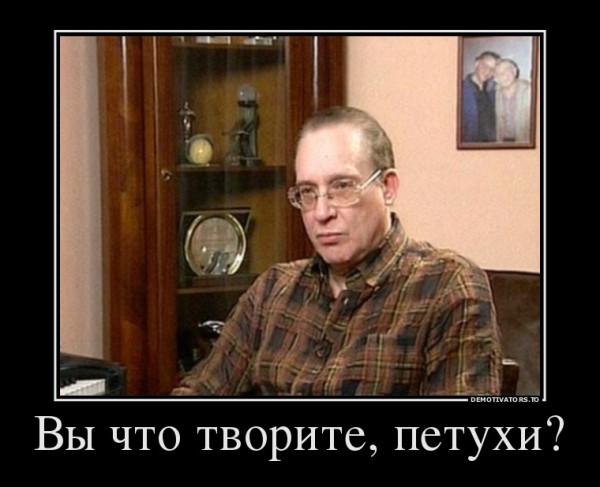 421939_vyi-chto-tvorite-petuhi_demotivators_to