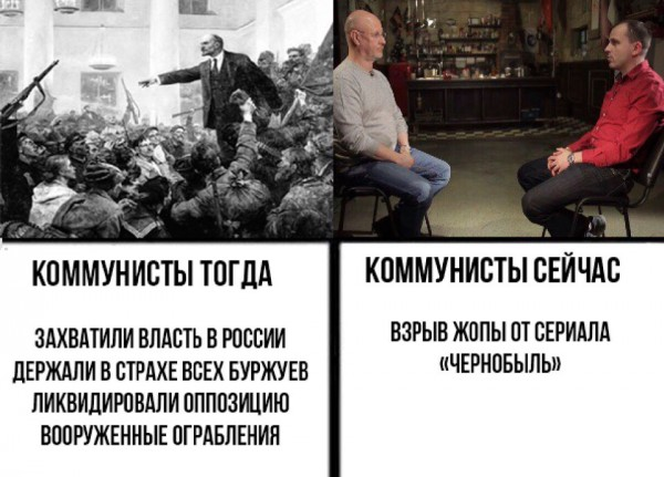 коммунисты-политика-гоблин-5298151