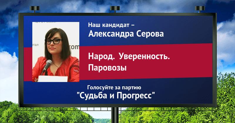 Александра Серова