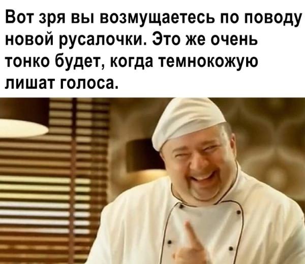 Приколы-для-даунов-разное-Русалочка-Дисней-5303460