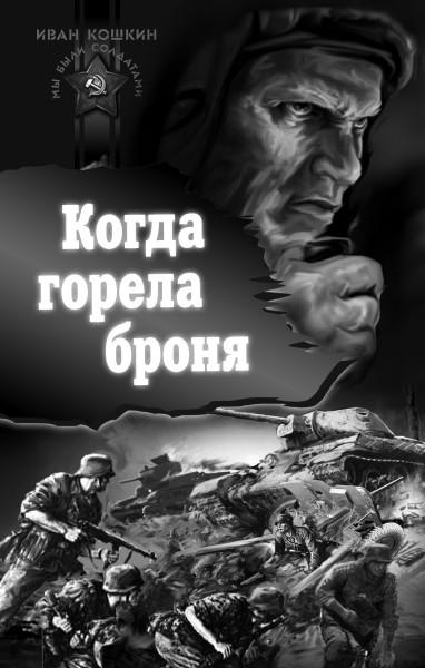 KOSHKINcopy2