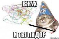 vzhuh-mem_132235588_orig_