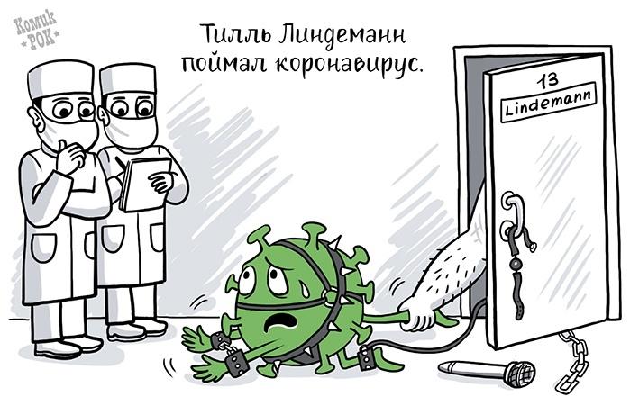 COVID-19-коронавирус-Тилль-Линдеманн-Музыкальные-Исполнители-5815499