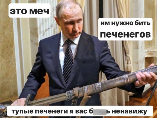 печенеги-путин-политика-меч-5838638