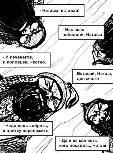 политика-Наташа-вставай-5840695