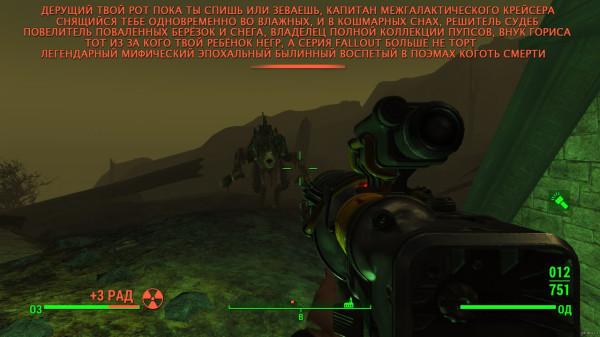 Fallout-4-Fallout-фэндомы-Дерущий-твой-рот-пока-ты-спишь-или-зеваешь-2609013