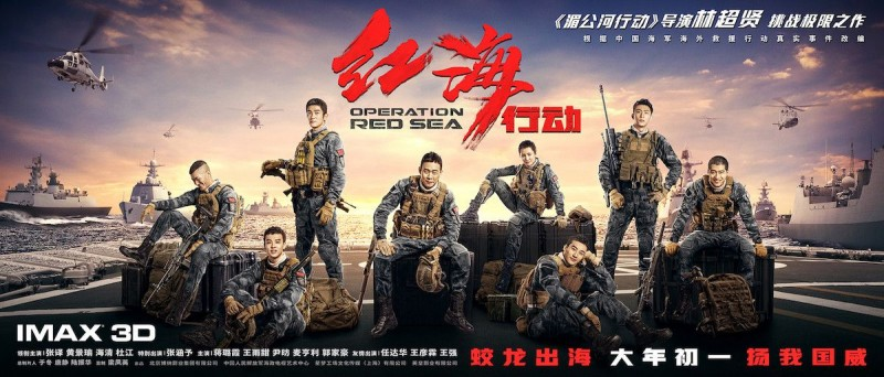 operation-red-sea-2
