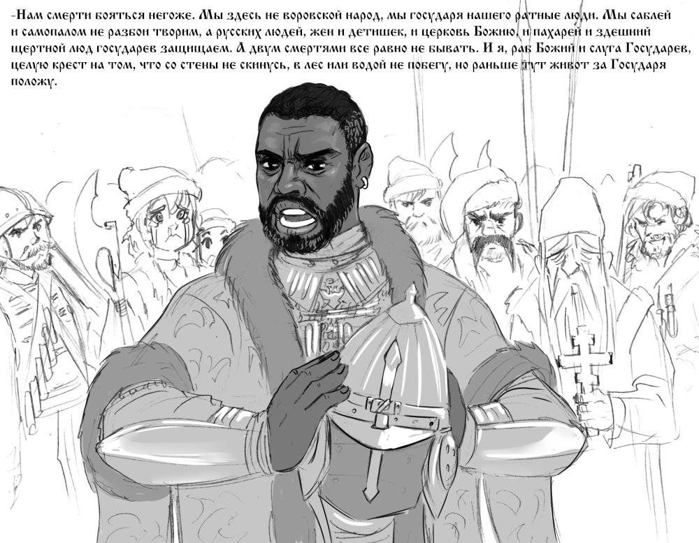 Черный воевода