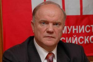 Зюганов_Генадий_Андреевич