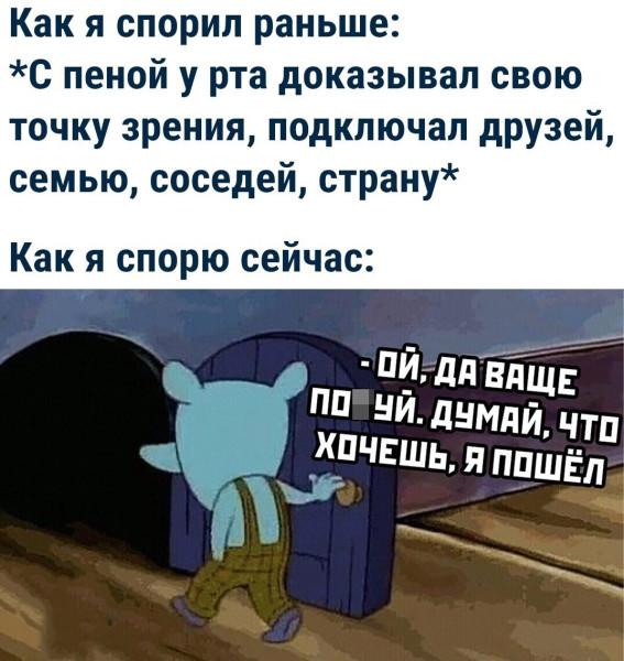 картинка-с-текстом-мемы-Спор-6332741