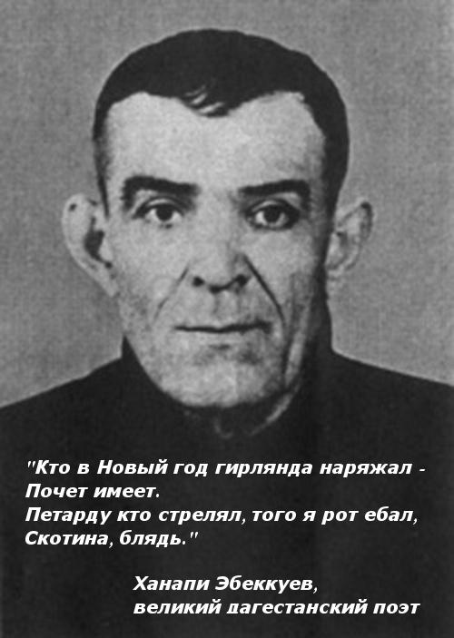 Эбеккуев
