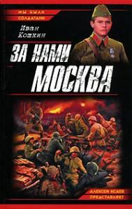 Ivan_Koshkin__Za_nami_Moskva