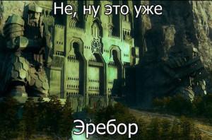Эребор