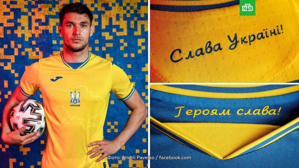 forma_futbolistov_ukrainy
