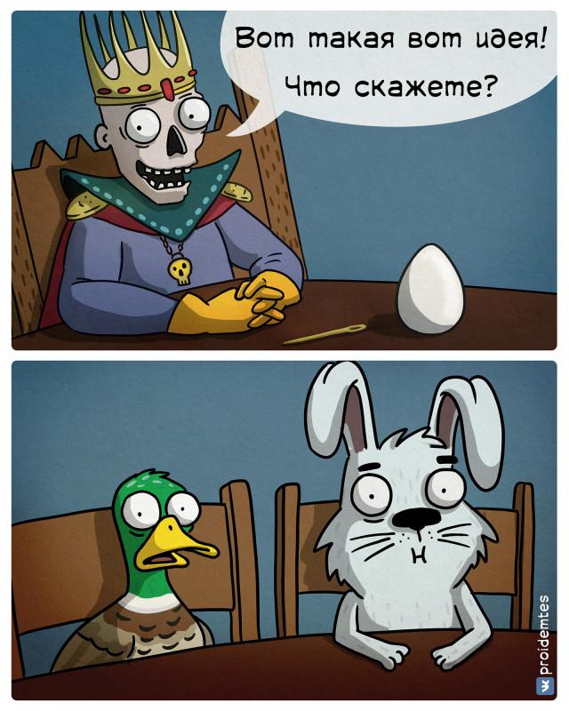 proidemtes-Комиксы-6744323