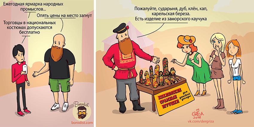 Комиксы-dergriza-ярмарка-дилдо-4688986