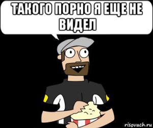 ya-videl-porno-kotoroe-nachinalos-tak-zhe-2_159371727_orig_