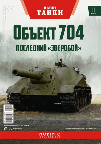 catalog_77