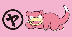 pokecen-slowpoke-day-banner