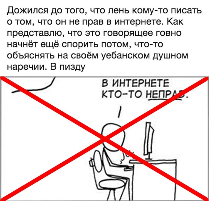 Приколы-для-даунов-разное-Буквы-на-фоне-в-интернете-кто-то-неправ-5278079