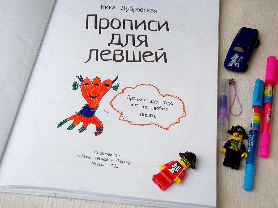 """""""Прописи для левшей"""" Ника Дубровская: karhu53"""