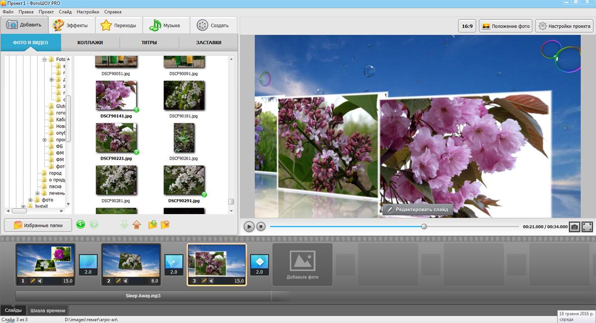 программы для создания слайд шоу из фото зажим представлял