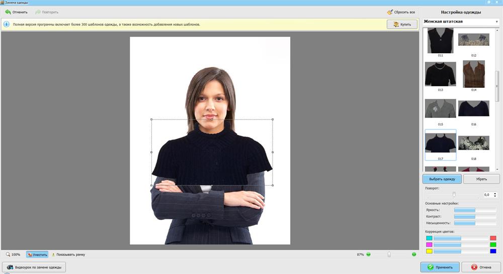 Программы для обработки в чб фото фото 761-698
