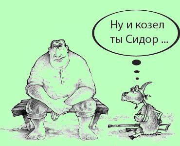 фразеологизм_ как сидорову козу драть