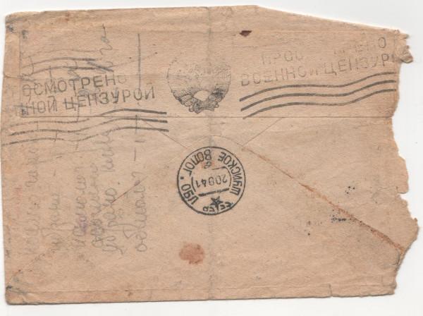 конверт 2