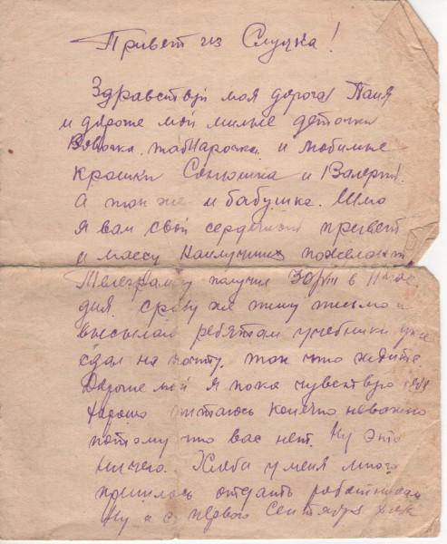письмо 3