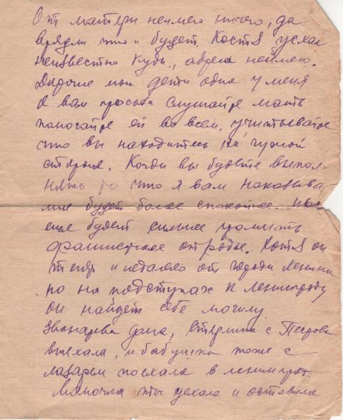 письмо 5