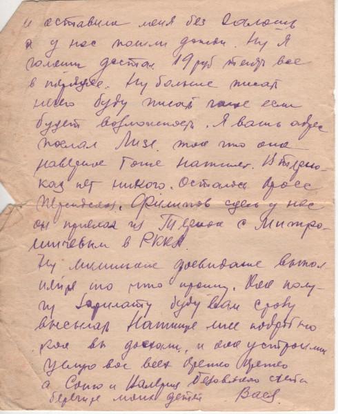 письмо 6