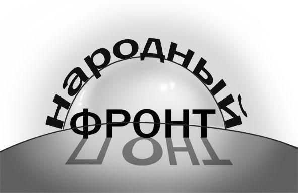 narodnyj-front-narodnyj-pont