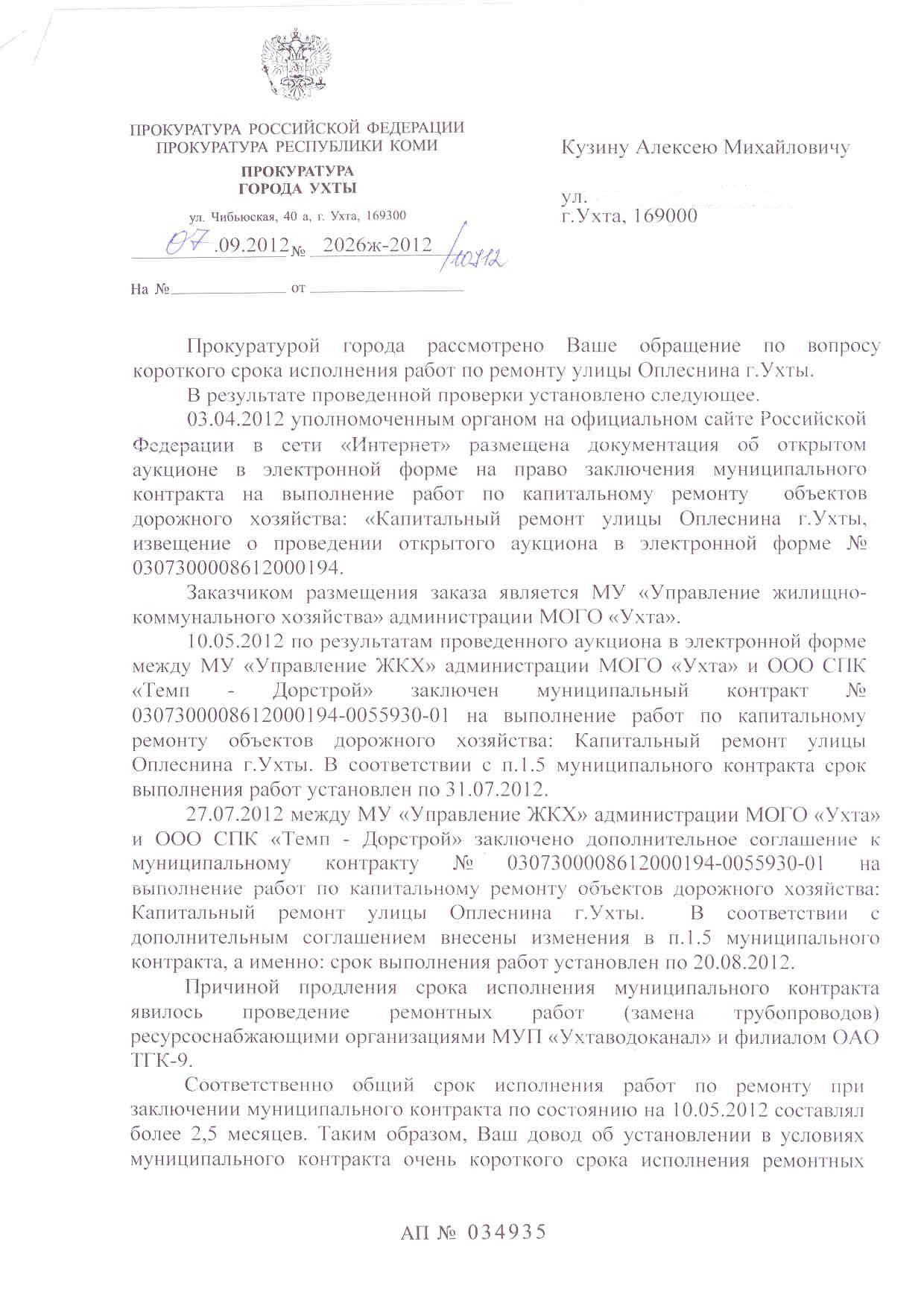 ответ на протест прокуратуры образец