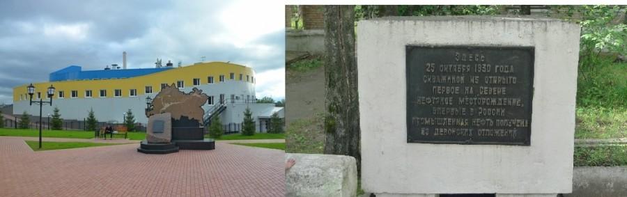 памятника первой нефти