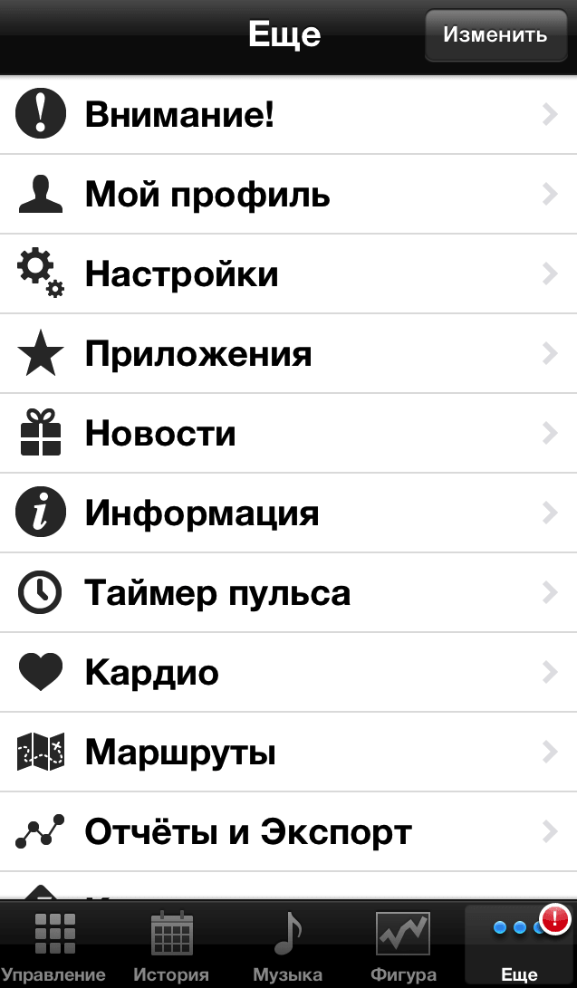 12 shagomer-nastroiki_min