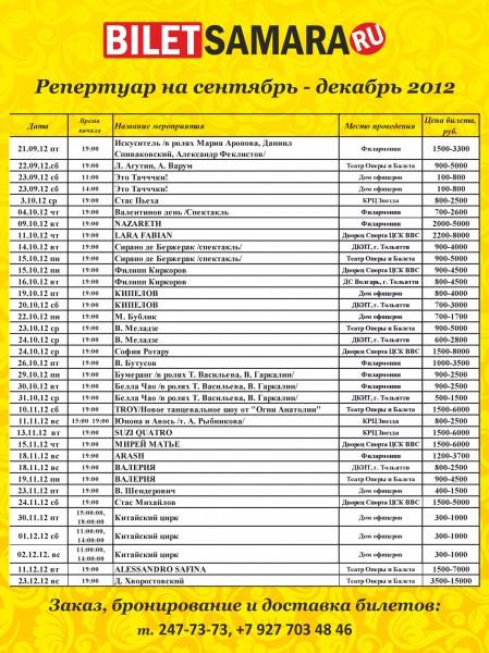Самара. Репертуар концертов и спектаклей на сентябрь-декабрь 2012
