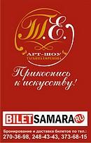 Концертно-театральное агентство ТЕ-арт-Шоу представляет самые интересные концерты в Самаре и Тольятти