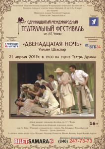 Фестиваль Чехова 12 ночь