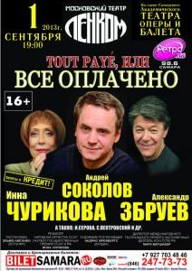 ВСЕ ОПЛАЧЕНО /Т. ЛЕНКОМ (16+)