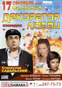 комедия Декоратор любви
