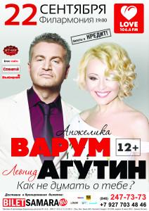 Леонид Агутин и Анжелика Варум (12+)