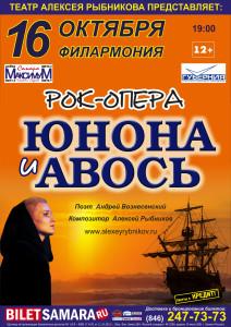 ЮНОНА И АВОСЬ /Театр А. РЫБНИКОВА (12+)