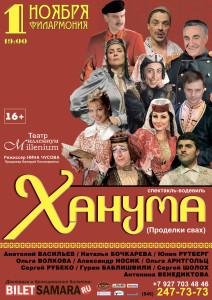 Ханума, спектакль-водевиль