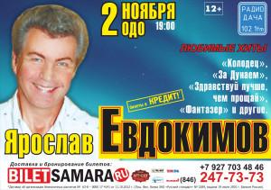 ЯРОСЛАВ ЕВДОКИМОВ (12+)