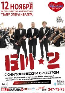 БИ-2 с симфоническим оркестром (16+)