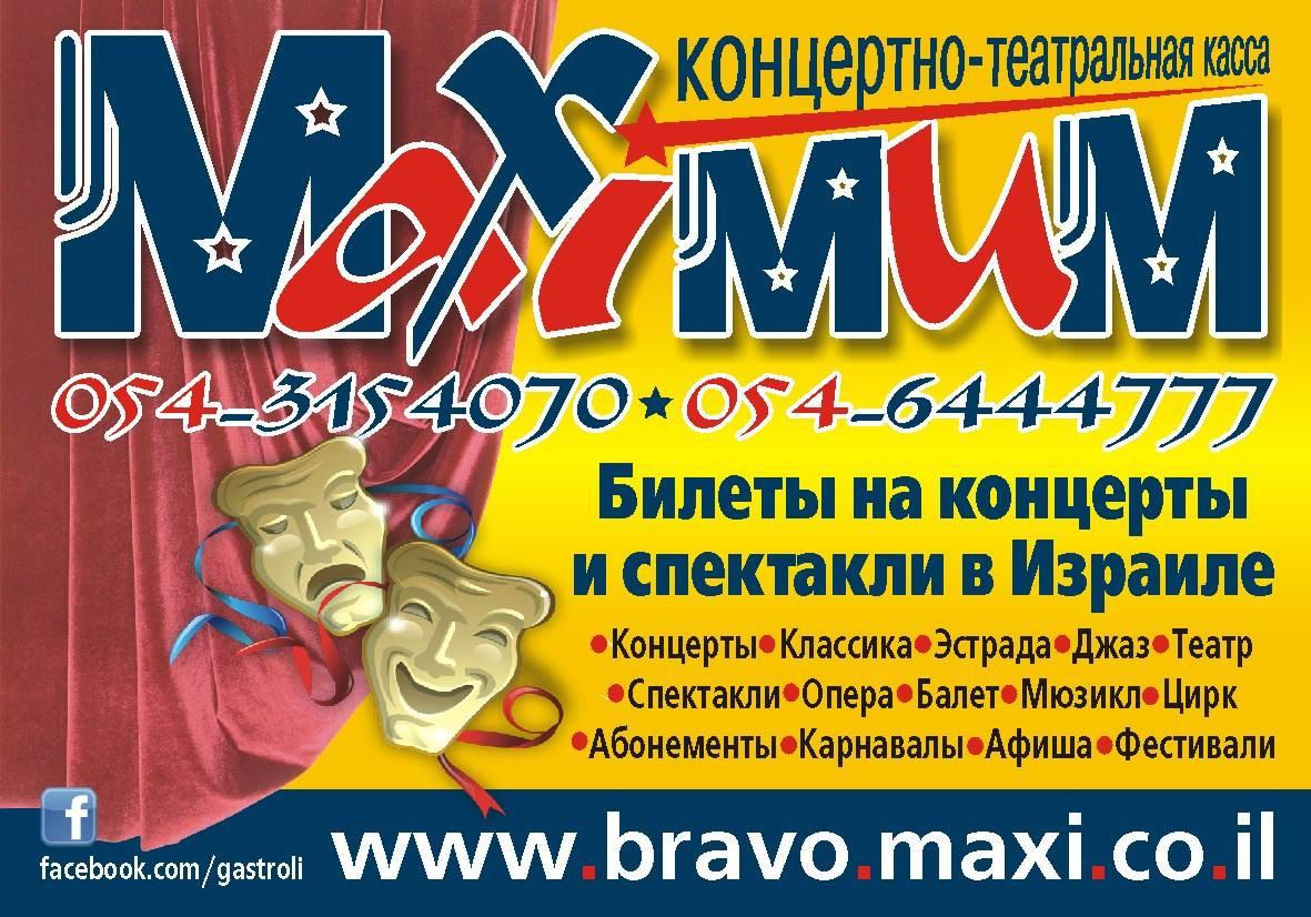 Концертно-театральное агентство «Максимум»