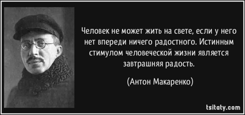 Картинки по запросу антон семёнович макаренко