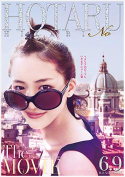 Hotaru_no_Hikari-(Movie)-p1